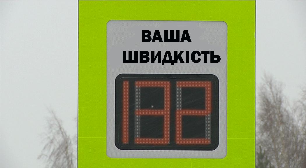 табло превышения скорости движения